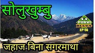 Solu Vlog | Gateway to Mt. EVEREST || Reach Everest Without Taking Flight | सोलुखुम्बु यात्रा