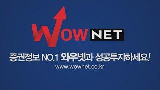 [SB] 증권정보 사이트 NO.1 와우넷