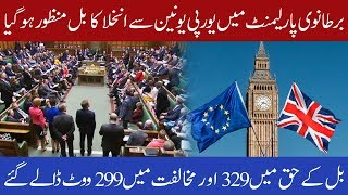 Bill to withdraw from EU in British Parliament approved | 92NewsHD