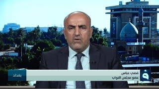قصي عباس:  إدارة المؤسسات بالوكالة مشكلة كبيرة تواجه الدولة العراقية