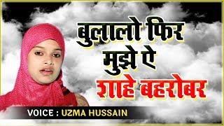 New Naat 2019  - Bulalo Phir Mujhe Aye Shahe Bahrobar Madine Me | Uzma Hussain