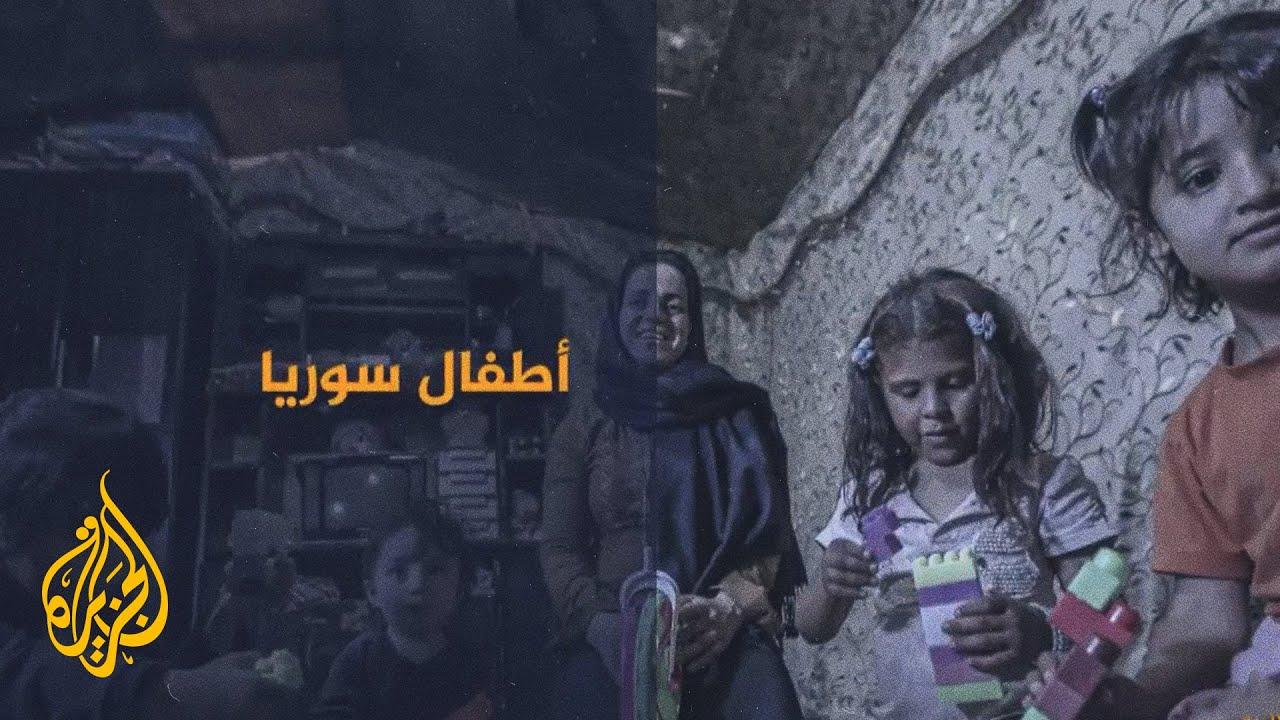 حياة أطفال سوريا معلقة بخيط رفيع.. 2.5 مليون طفل لاجئ في دول الجوار  - نشر قبل 2 ساعة