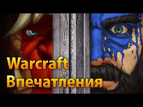 Посмотрел фильм Warcraft. Впечатления!