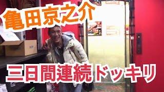 【亀田京之介3日間連続ドッキリ】 リアクション3150