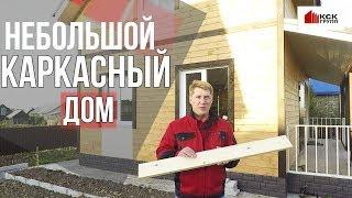 Обзор небольшого каркасного дома в Екатеринбурге