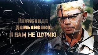 Александр Демьяненко. Я вам не Шурик!
