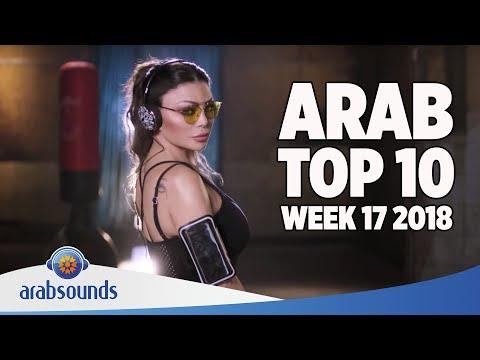 Top 10 Arabic songs of Week 17 2018 | 17 أفضل 10 اغاني العربية للأسبوع