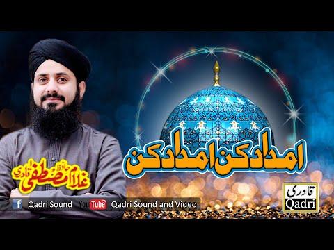 Imdad kun imdad kun|Manqbat Ghous-e-Azam|Hafiz Ghulam Mustafa Qadri|