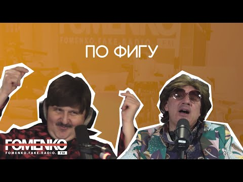 НИКОЛАЙ ФОМЕНКО - беседует с родоначальником движения пофигизма! // НИКОЛАЙ ФОМЕНКО FM!