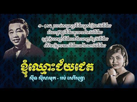 ខ្ញុំឈ្មោះជ័យជេត - សាមុត+សុទ្ធា | Khnhom Chhmos Chey Chet - Samouth & Sothea