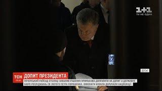 Суд ухвалив рішення про примусове доправлення Порошенка на допит у ДБР