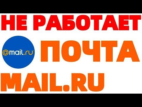 Почта Mail Ru сегодня не работает не загружается маил ру !