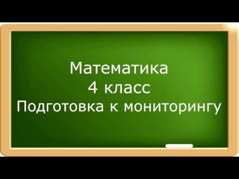 Математика 4 класс. Подготовка к мониторингу.