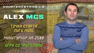 Counter-Strike 1.6 🔴 5×5 Исторический момент MGSL!