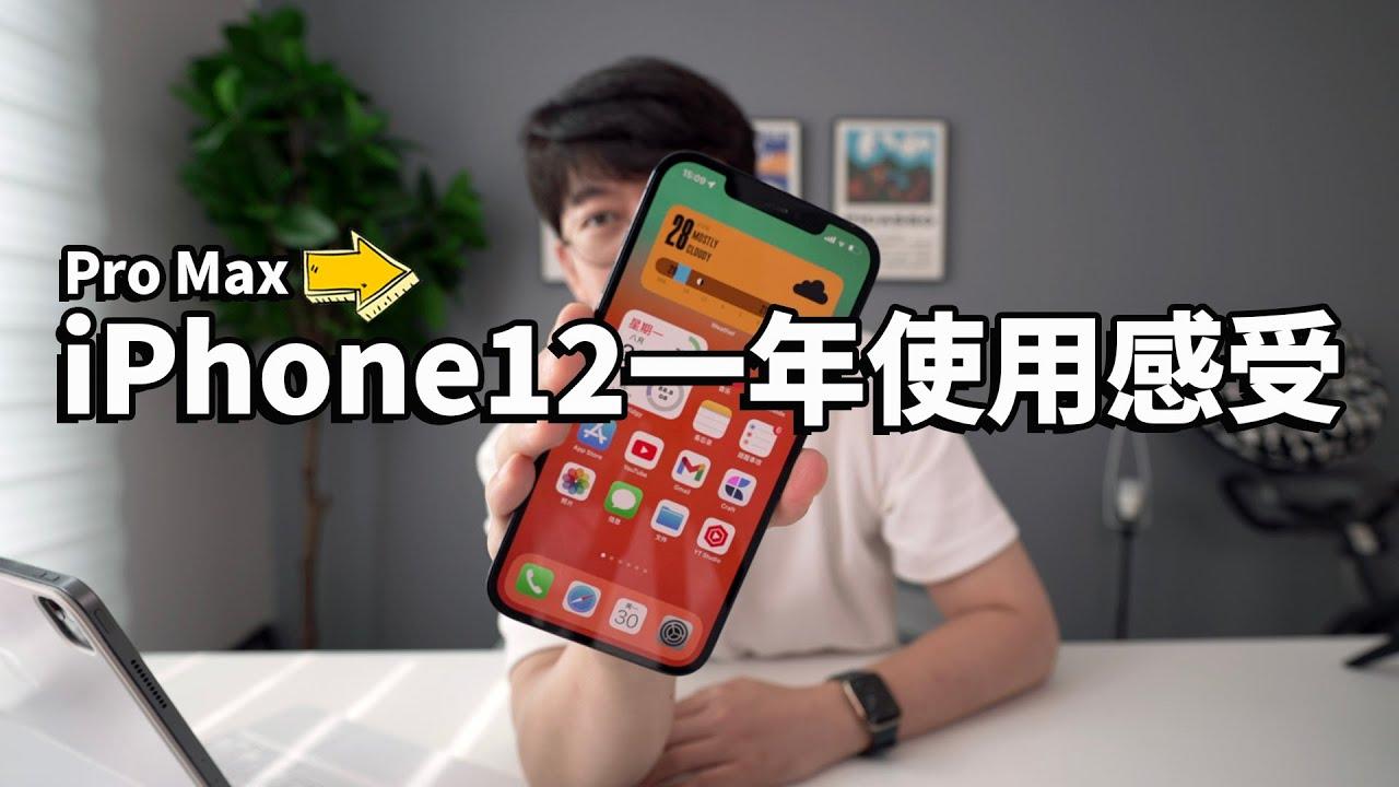 Download iPhone12 Pro Max 1年使用感受!1個最常用功能 & 2個最雞肋功能!|大耳朵TV
