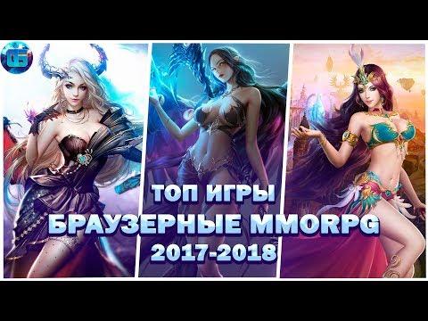 Лучшие браузерные MMORPG игры 2017-2018 года