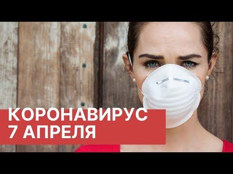 Последние новости о коронавирусе в России. 7 Апреля (07.04.2020). Коронавирус в Москве сегодня