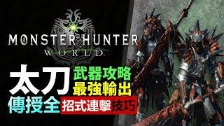 [ MHW 太刀 ] 全武器攻略 - 太刀篇: 操作示範 最強輸出技巧 【Monster Hunter: World MHW 魔物獵人世界 | PS4 中文 】