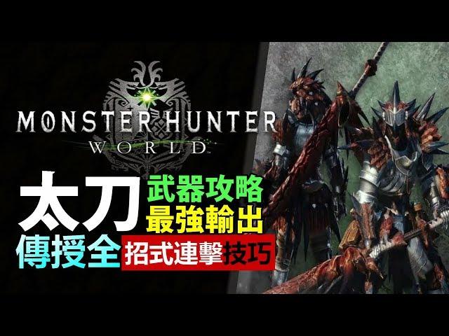 [ MHW ?? ] ????? - ???: ???? ?????? ?Monster Hunter: World MHW ?????? | PS4 ?? ?
