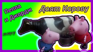Свинка Пеппа. Pig Peppa. Пеппа и Джордж доят корову. Смотреть онлайн. Мультики для детей.
