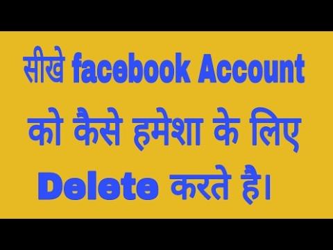 How to Facebook account delete फेसबुक अकाउंट को डिलीट करना सीखें || hindi /urdu || thumbnail