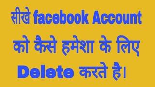 How to Facebook account delete फेसबुक अकाउंट को डिलीट करना सीखें    hindi /urdu   