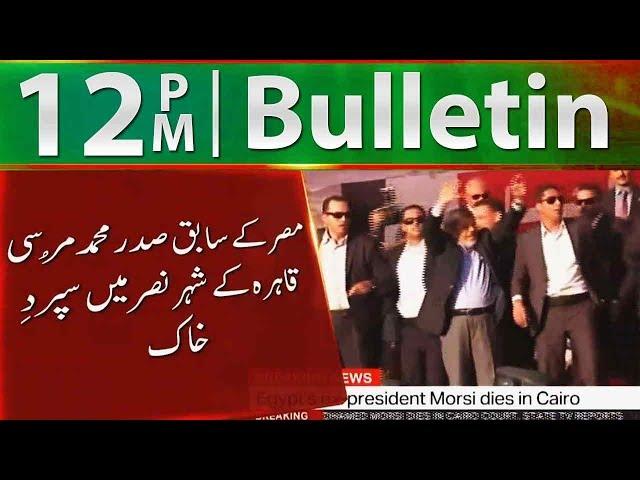 News Bulletin | 12:00 PM | 18 June 2019 | Neo News