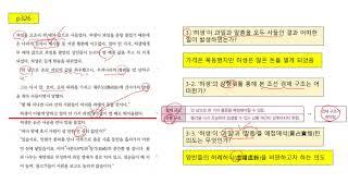 국어 8단원 동영상 강의 11차시(허생전2)