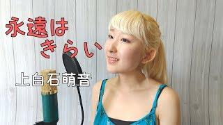 永遠はきらい(Eienwa Kirai) / 上白石萌音【YUKI×n-buna(ヨルシカ)】(フル歌詞付き) - cover【Nanao】歌ってみた