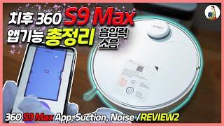치후360 S9Max 앱기능, 흡입력, 소음/로봇청소기