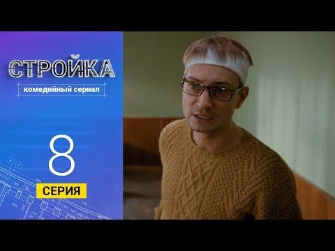 Стройка - Серия   8
