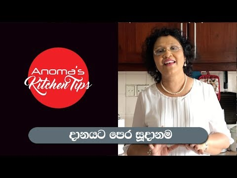 anoma 39 s kitchen tips 30 planning for almsgiving youtube On anoma s kitchen