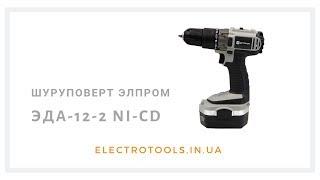 Розпакування дрилі-шуруповерта Элпром ЕДА-12-2 Ni-Cd