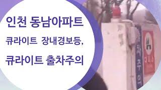 인천 연수구 동남아파트 서쪽주차장Q-LIGHT S125…