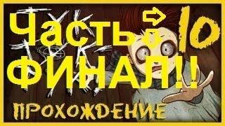Прохождение игры Тук-Тук-Тук / Knock Knock [#10] (Финал!).........