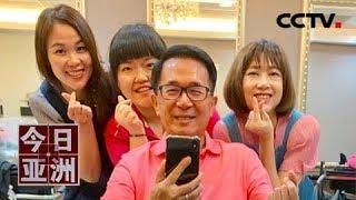 《今日亚洲》 20190509| CCTV中文国际