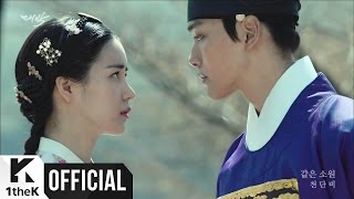 [MV] Chun Dan Bi(천단비) _ Same Wish(같은 소원) (The Royal Gambler(대박) OST Part.4)