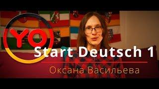 Как сдать экзамен Start Deutsch 1 на отлично!!!  Волшебный тренинг !