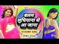 Balam Ludhiana Se Aa Jana || Full DJ Mix Song -Latest Bhojpuri hits