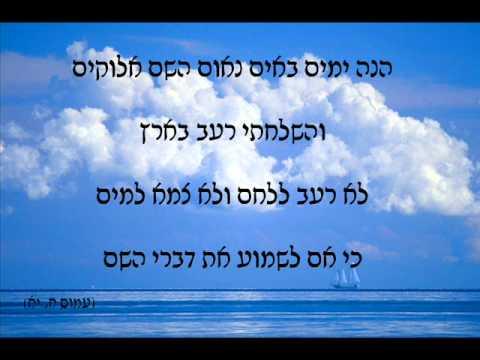 יהודה גרין - הנה ימים באים (Days are coming)