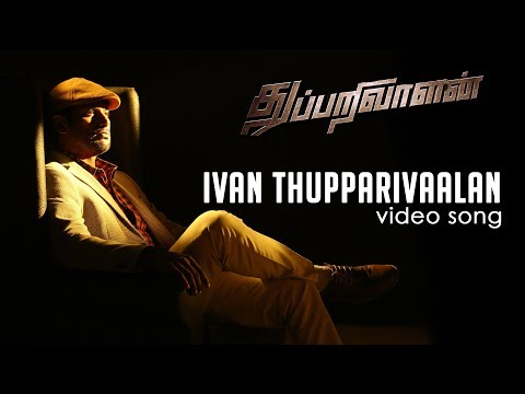Ivan Thupparivaalan Song Lyrics From Thupparivaalan