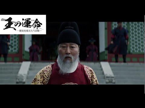 韓国映画『王の運命(さだめ)―歴史を変えた八日間―』本編 ...