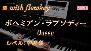 ボヘミアン・ラプソディー / Queen