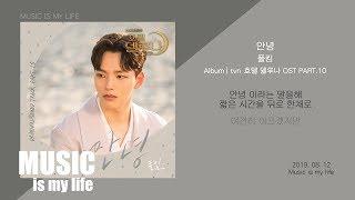 폴킴 - 안녕 (호텔 델루나 OST PART.10) /…