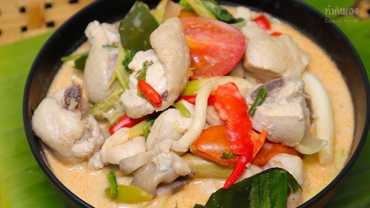 วิธีทำต้มยำไก่ใส่เห็ดนางฟ้า ง่ายอร่อย ไม่ยุงยาก Chicken Coconut Soup