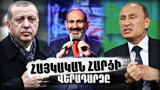 Վերջապես դա կատարվում է․ հայկական հարցի վերադարձը որը շրջելու է ողջ աշխարհը