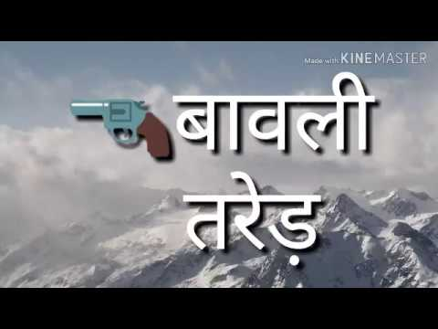 Bawli-Tared Gangwar Latest Haryanvi Superhit Song Official Lyrics In Haryanvi ...