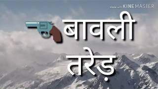 Bawli-Tared Gangwar Latest Haryanvi superhit Song Official lyrics in haryanvi ...