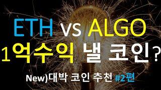 New)대박 신규 코인 추천 #2편 알고랜드(ALGO)…