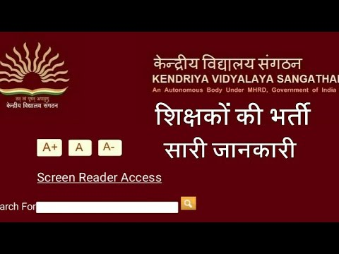 KVs recruitment for north Eastern region --how to apply and everything.